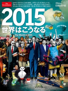 Economist Foretells Year 2015