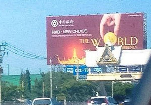 Public Billboard displays China's gold coin as world currency