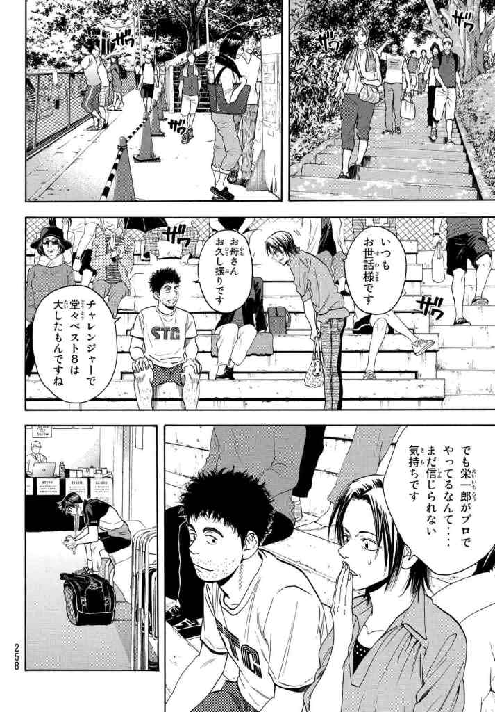 Eichan's mom greets Aoi in the bleachers. Coach Aoi tells her that Eichan's success in making it squarely into the round for the Best 8 in this Challenger is a big deal. Mom replies she still can't believe Eichan has a career as a professional tennis player!