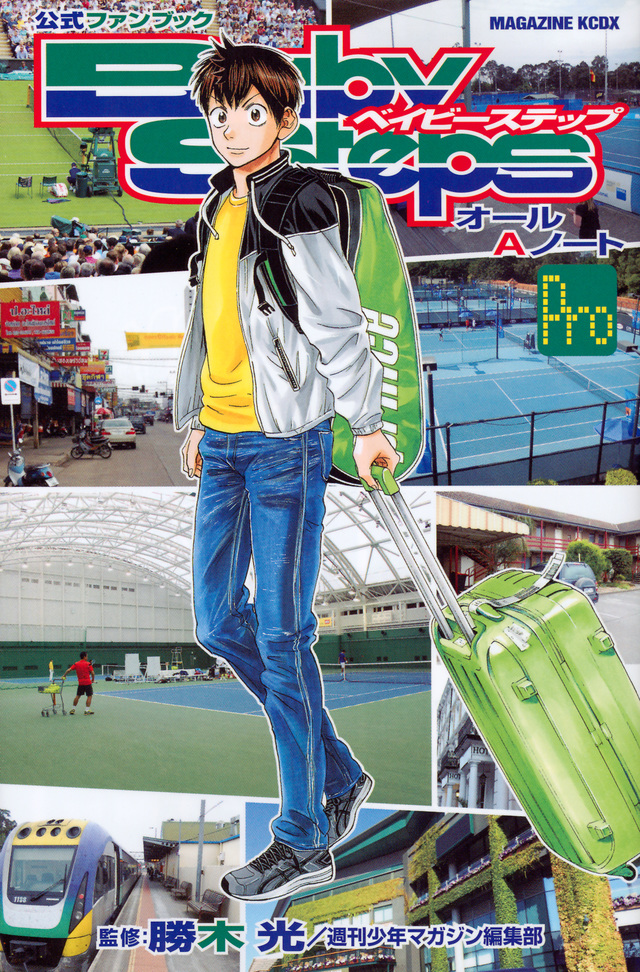 2nd official fanbook, covers the pro career up to the Keiryo tournament