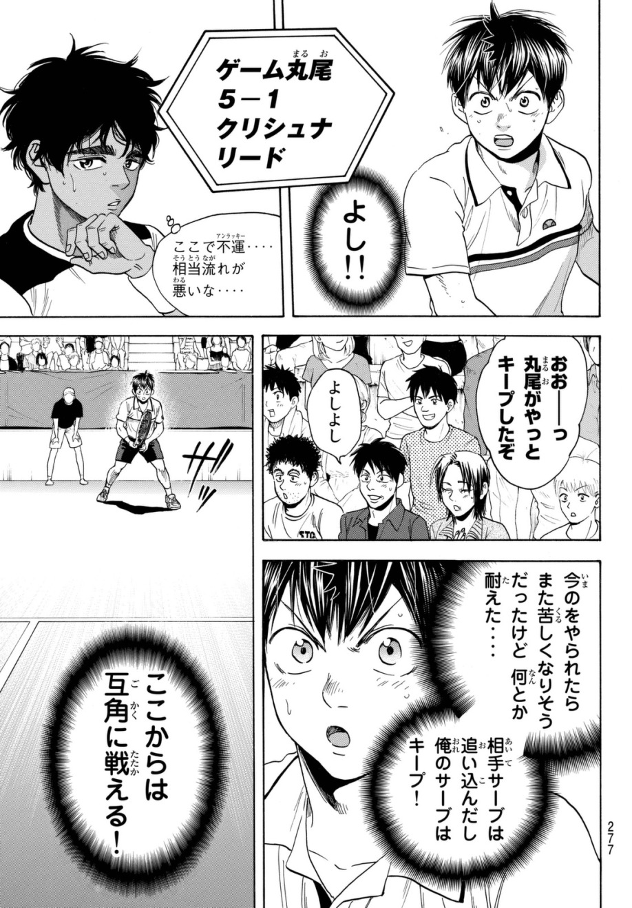 Keiryo Tourney Arc | Ronmamita's Blog